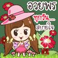Mama Jung Sawadee2