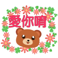Cute Bear-Stickers used every day