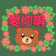 可愛熊-超實用日常用語讓你更方便快速選用