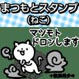 matsumoto Sticker(cat)+Akita dialect