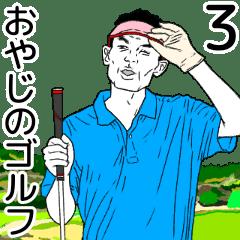 おやじのゴルフ3
