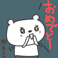 Yuko / Yuuko / Yuhko 的熊祝賀貼