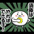 私、須藤ですが…(スタンプ/40個)