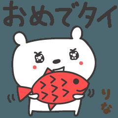 Rina / Lina 的熊祝賀貼