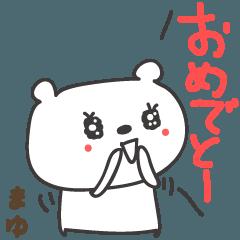 Mayu 的熊祝賀貼