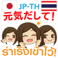 Happiness Japanese & Thai by Piano Chan