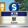 地铁入口 1