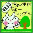 ちょ~便利!ちょ~シンプル!4[ねこ]