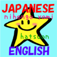 English and Japanese pronunciation smile