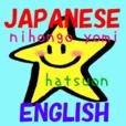 smile days 英語と日本語発音