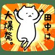 田中専用スタンプ(猫)