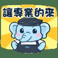 愛乾淨 ★ 小象仔仔的幸福日記