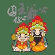 Wang Ye Gong & Nan Zi Gong(Part II)