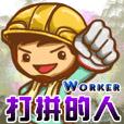 Great Worker