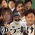 yusukekanemotoSticker
