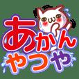 でか文字関西弁■改訂版
