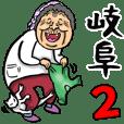 Granny in Gifu Prefecture 2