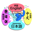4 Languages Speaker by Kawaii Nezi Cat