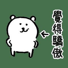 對自己吐槽的白熊
