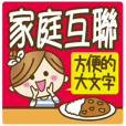 TAIWAN Family-sticker
