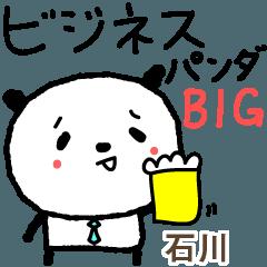 石川的可愛的熊貓業務大貼紙