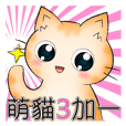 The 3 plus one Cute Cat (Chinese-Tr.)