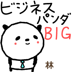 林的可愛的熊貓業務大貼紙