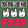 さゆぴょんうさぎ【家族会話編】