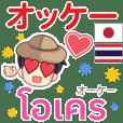Man Answers [Thai & Japanese] Tomyamkun