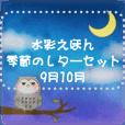 水彩えほん【季節のレターセット9月10月】