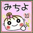 Convenient sticker of [Michiyo]!11