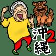 沖縄弁ばあ 2
