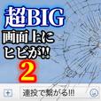 【超BIG】画面上にヒビが...!!!Part2