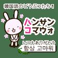 韓国語のどうぶつたち1 (あいさつ・返事)