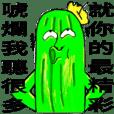 壞壞胖黃瓜 ~趴淑力~