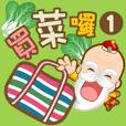買菜囉-蔬菜食材篇No.1