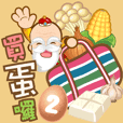 買菜囉-雞蛋豆腐根莖食材篇No.2