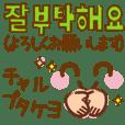 อีโมติคอนและข้อความภาษาเกาหลี