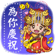 Good Popularity of Mazu-Message Sticker