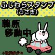 藤原スタンプ(うさぎ)+秋田弁少々