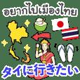 タイに行きたいスタンプ