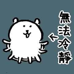 對自己吐槽的白熊2