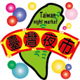 Taiwan night market (food)
