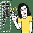 イッレ・コスヤのメッセージスタンプ2
