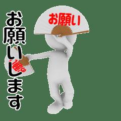 ▶動く!白い3D小人(毎日使える)