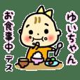 ゆいちゃんスタンプ(赤ちゃん用)