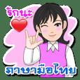 ภาษามือไทย รุ่น 2.1