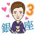 銀座クラブママ3