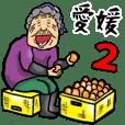 Granny in Ehime Prefecture 2