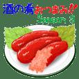 Sake side dish! Season 3